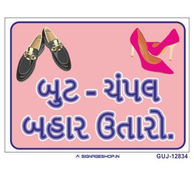 remove your shoes ou