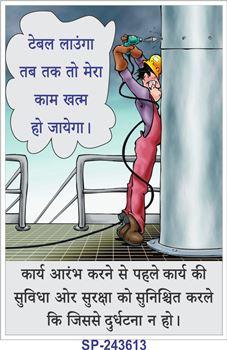 sp in hindi